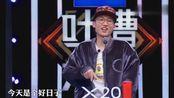 【吐槽大会2】池子爆笑吐槽刘嘉玲,真的太搞笑