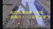 临湾发展初期的第一条地铁线路——临湾地铁一号线展示+POV前方展望(啊我的肝疼了)