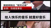 关于截至目前鲍毓明养女事件以及杨坤惊雷事件的一些看法