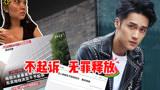蒋劲夫家暴结案:日本检方证据不足不予起诉,网友:女友自导自演