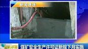 煤矿安全生产许可证新规下月实施