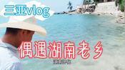 在海边遇到湖南老乡,表示三亚以前特别穷,全靠大陆人帮忙建设