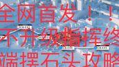 【明日方舟】全网首发!!!CB-EX5不升级指挥终端摆石头通关攻略!!!第一时间制作