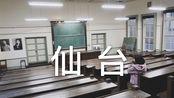 走进100年前鲁迅留学的教室 仙台城 牛舌真香 【日本vlog#6】