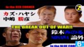 【中文字幕】Kaz Hayashi&中嶋勝彦VS铃木実&NOSAWA論外