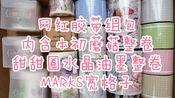 内有福利【网红退坑组包】本初蘑菇、甜甜圈水晶油墨、MARKS宽格子胶带 台产胶带退坑包 日产 手账胶带 打包出