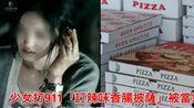 [YouTube转载]人生胜利组:少女打911「訂辣味香腸披薩」被當惡作劇!急中生智「念出一連串暗語」調度員才驚覺:代誌大條了!