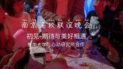 【vlog#014】南京高校研究生大型联谊晚会!!! 东南大学和心动研究所合作 宁脱单有希望啦哈哈哈