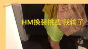 vlog05 | 阿伯丁hm换装挑战/街头新时尚