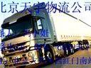 【给力】北京到延吉搬家公司60295674