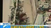 山西运城:盐湖区发生4.4级地震 7人受伤