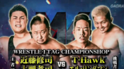 (中文解说)OWE所属StrongHearts-T-Hawk&EL Lindaman VS近藤修司&土肥孝司 挑战W-1双打冠军 9/2横滨文体大会