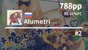 [osu!]Alumetri 788pp(#2) | Chikatto Chika Chika [Taeyang's] +DTHD 98.91%FC