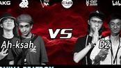2019 中国Beatbox锦标赛 双人组 8进4 Ah-ksah vs B2