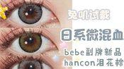 【兔叽美瞳试戴】日系中等直径微混血| bebe副牌新品+泪花棕漫画瞳