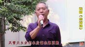 河南大爷走心演唱豫剧《焦裕禄》选段:我这里向大家说声对不起