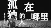 【摩登兄弟刘宇宁】【孤独的人在哪里】【饭制MV混剪】我们原本孤独 却因相聚而相互守护