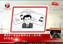 媒体:拥有8个身份证副局长在三县任职,6次改名[每日新闻报]
