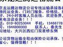 安全●快捷●北京到河南中牟县货运专线公司●腾达快运◆值得信懒