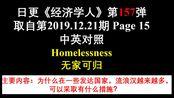 日更《经济学人》第157弹 取自第2019.12.21期 Page 15 中英对照 Homelessness 无家可归