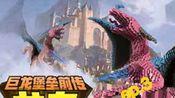 swy无影Minecraft的游戏世界《巨龙堡垒前传龙岛生存》ep.3