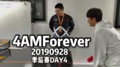 【永远09.28录播】PCL季后赛day 4 (4AM视角)