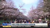 中国公民赴日签证新政8日起实施 上海早晨 170509