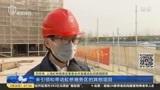 虹桥商务区:公租房项目率先复工 近期将恢复大规模施工