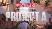 【拳头新游戏试玩】Project A试玩及宣传片,最低配置gt730,就问yes不yes?