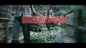 百合馨月 - 我在湘西等你(新版)MTV