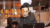 南清宫(邵春良编曲)