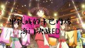 【动漫ED/720p】甲铁城的卡巴内瑞--海门决战 视觉盛宴 字幕君的全力