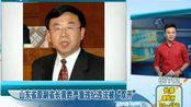 """视频:山东省原副省长黄胜严重违纪违法被""""双开"""""""