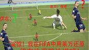 在FIFA里,我竟然用莱万重现了伊布滑跪进球!