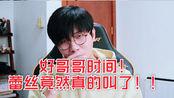 lex3.21直播录屏叫上海zoo好哥哥!