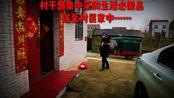 湖北咸宁一个临江小村落在这场全民战役中的正能量