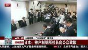 日本:神户制钢所社长向公众致歉