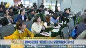 赋能中小企业发展!腾讯授权(山东)区域营销服务中心落户济南