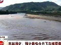 吉林通化:预计最快今日下午恢复供水