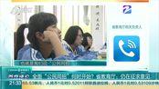 """【浙江】全面""""公民同招""""何时开始? 省教育厅:仍在征求意见(九点半 2019年10月29日)"""