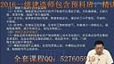 [陈氏太极拳】【一级建造师】水电保过班视频课件完整加QQ909