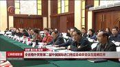 [云南新闻联播]全省稳外贸暨第二届中国国际进口博览会动员会议在昆明召开