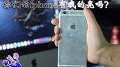 【闲来无事】up主耗时2小时 打磨出闪闪发光的iphone6s