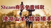 Steam商店免费领取使命山羊+脑袋捕手,毁灭战士:永恒配置大降,不修复半条命2中BUG的原因
