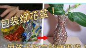 创意手工DIY!糖果包装纸垃圾都能拿来装饰!不说我还以为是艺术品呢!
