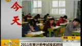 2011年审计师考试报名时间