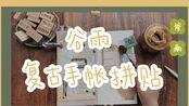 【栗梓】二十四节气【谷雨】轻复古手帐拼贴//journal with me//手帐排版