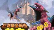 swy无影Minecraft的游戏世界《巨龙堡垒前传龙岛生存》ep.6探索雪原奇岛(滑稽)夺得三神器