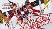 【神田玩具组】猩猩臂+150菊一文字!大班 8814 红异端强力型装备 MB样式 大货评测