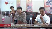 [新闻眼]江苏海门 感恩的心:姐妹连襟双双登记遗体器官捐献